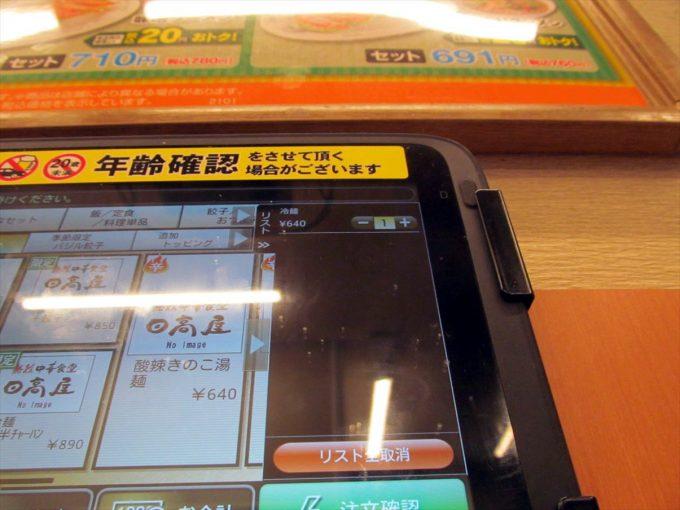 hidakaya-reimen-20210402-027