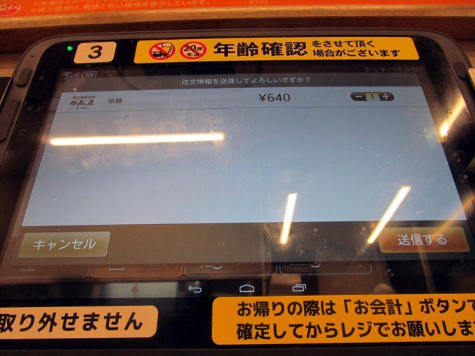 hidakaya-reimen-20210402-028