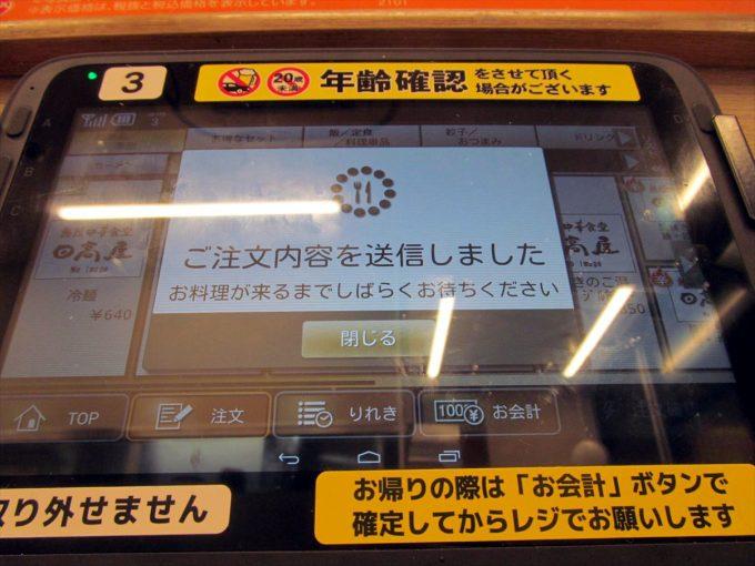 hidakaya-reimen-20210402-029