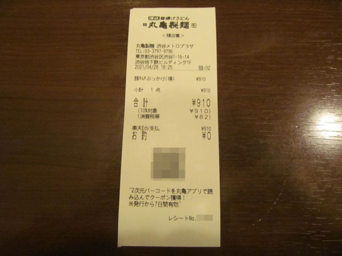 marugame-seimen-butakimuchi-bukkake-udon-20210428-018