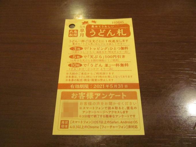 marugame-seimen-butakimuchi-bukkake-udon-20210428-026