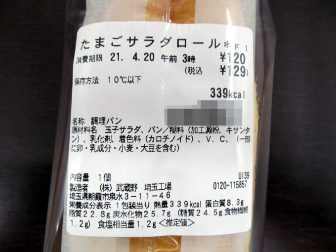 mozuku-tamago-roll-20210418-006