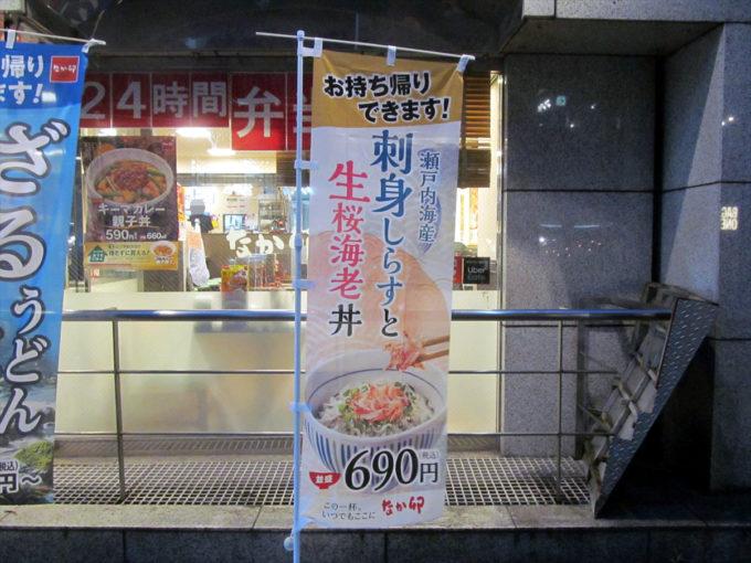 nakau-shirasu-sakuraebi-don-20210421-004