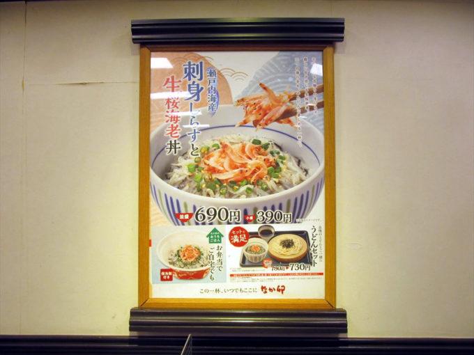 nakau-shirasu-sakuraebi-don-20210421-030