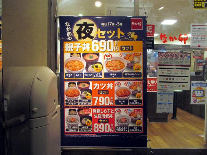 nakau-shirasu-sakuraebi-don-20210421-104