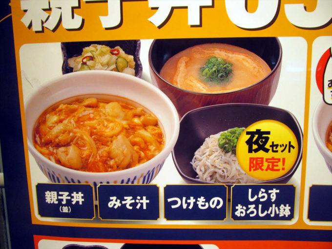 nakau-shirasu-sakuraebi-don-20210421-107