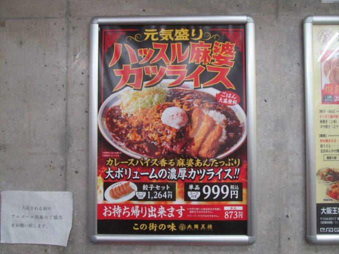 osaka-ohsho-hustle-mabokatsu-rice-20210416-005