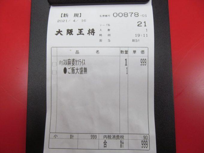osaka-ohsho-hustle-mabokatsu-rice-20210416-052