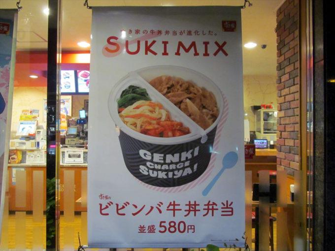 sukiya-ebichiri-gyudon-20210422-006