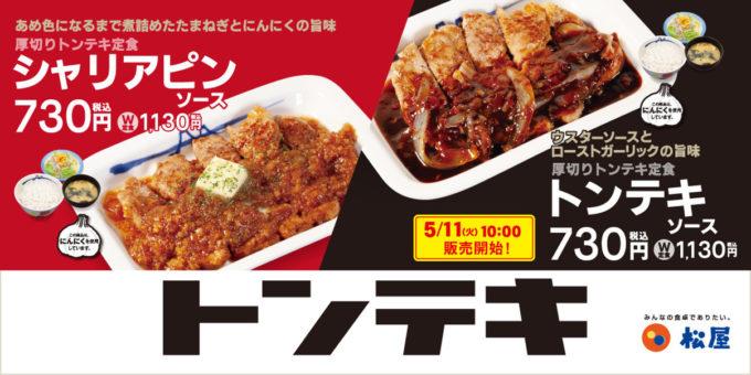 松屋_厚切りトンテキ定食トンテキソース_メイン_1205_20210510