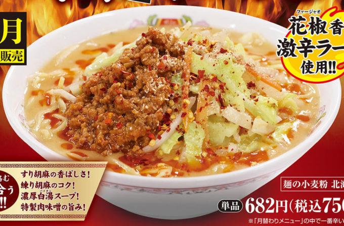 餃子の王将_辛さ激増し野菜たっぷり担々麺_ポスター画像切り抜き_1205_20210524