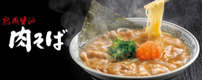 丸源ラーメン_熟成醤油肉そば_商品画像_1205_20210523