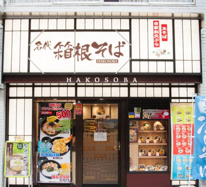 箱根そば_店舗外観イメージ_1205_20210528