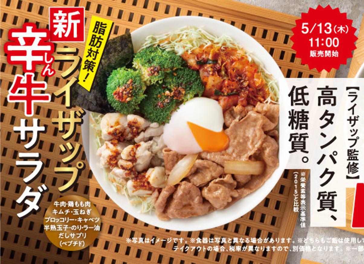 吉野家_ライザップ辛牛サラダ2021販売開始アイキャッチ1205