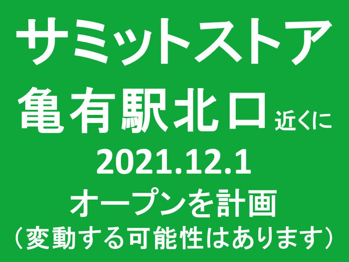 サミットストア亀有駅北口近くに20211201オープン計画アイキャッチ1205