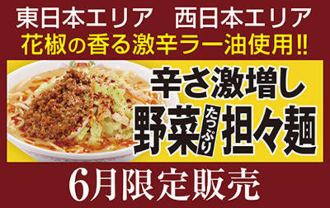 餃子の王将_辛さ激増し野菜たっぷり担々麺_東西日本エリアバナー_1205_20210524