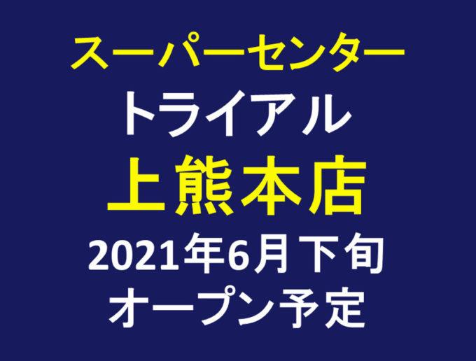 スーパーセンタートライアル上熊本店2021年6月下旬オープン予定アイキャッチ1205