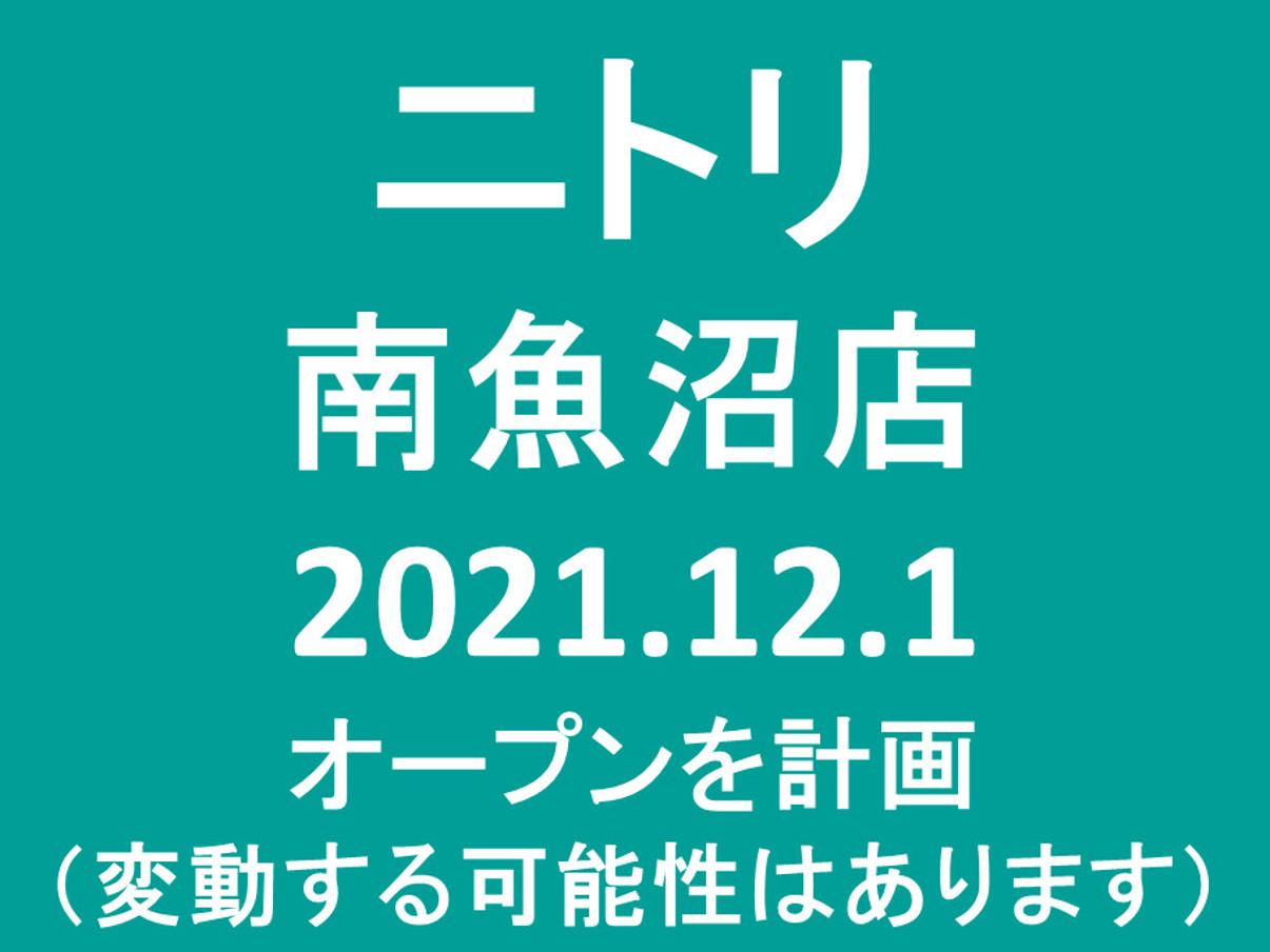 ニトリ南魚沼店20211201オープン計画アイキャッチ1205