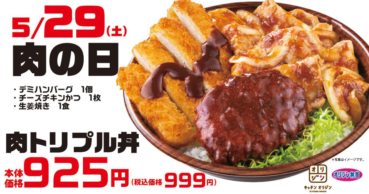オリジン_肉トリプル丼_メイン_1205_20210526