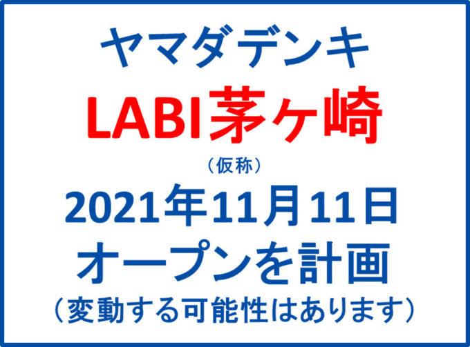 ヤマダデンキLABI茅ヶ崎仮称20211111オープン計画アイキャッチ1205