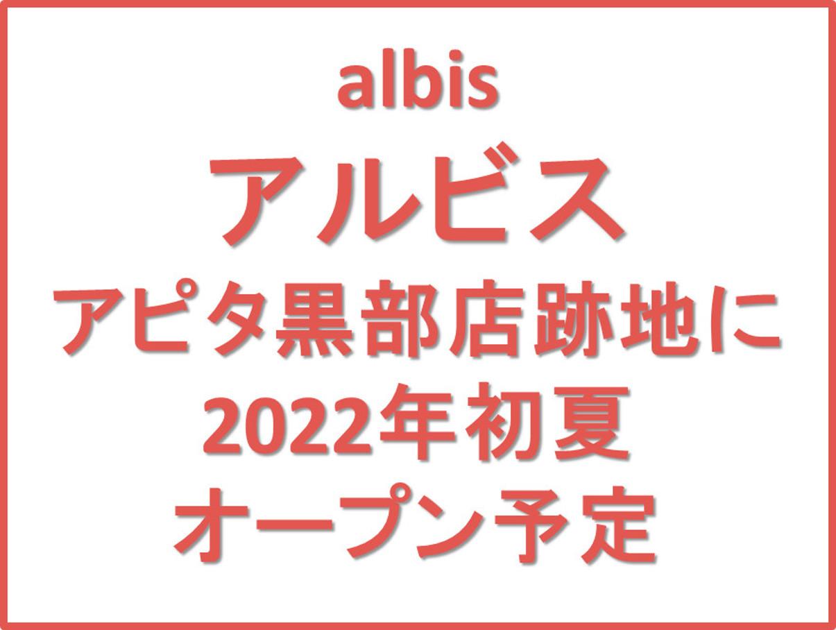 アルビスアピタ黒部店跡地に2022年初夏オープン予定アイキャッチ1205