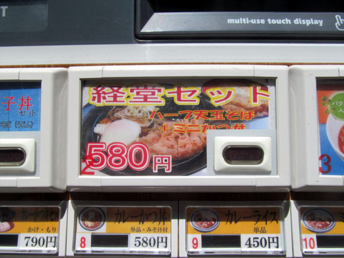 fujisoba-jumbo-croquette-soba-20210502-007