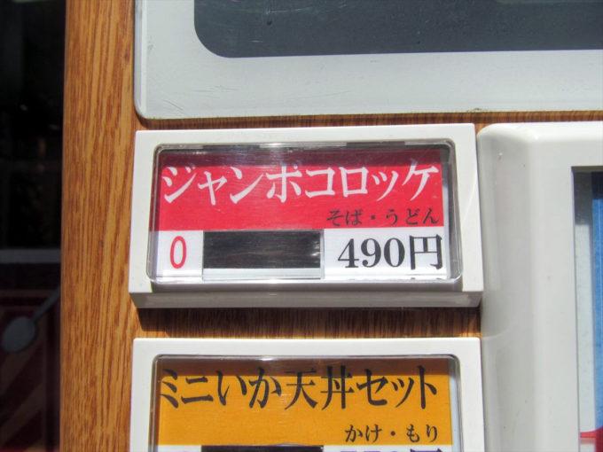fujisoba-jumbo-croquette-soba-20210502-010