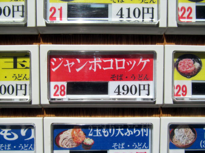 fujisoba-jumbo-croquette-soba-20210502-011