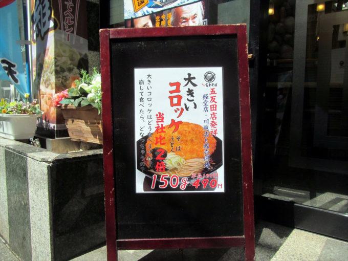 fujisoba-jumbo-croquette-soba-20210502-016
