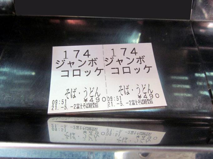 fujisoba-jumbo-croquette-soba-20210502-018