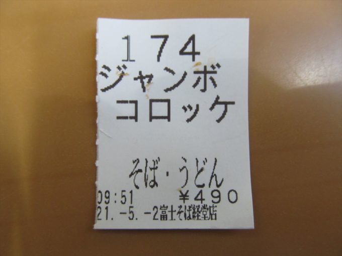 fujisoba-jumbo-croquette-soba-20210502-023