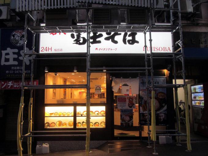 fujisoba-magurobushitoritamasoba-20210506-003