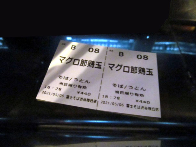 fujisoba-magurobushitoritamasoba-20210506-011
