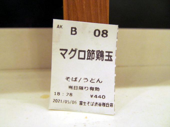 fujisoba-magurobushitoritamasoba-20210506-012