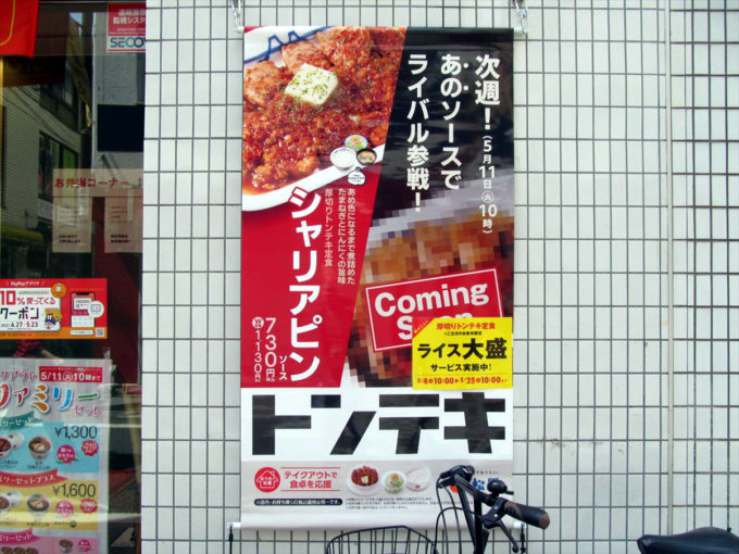 matsuya-tonteki-chaliapin-sauce-20210504-010
