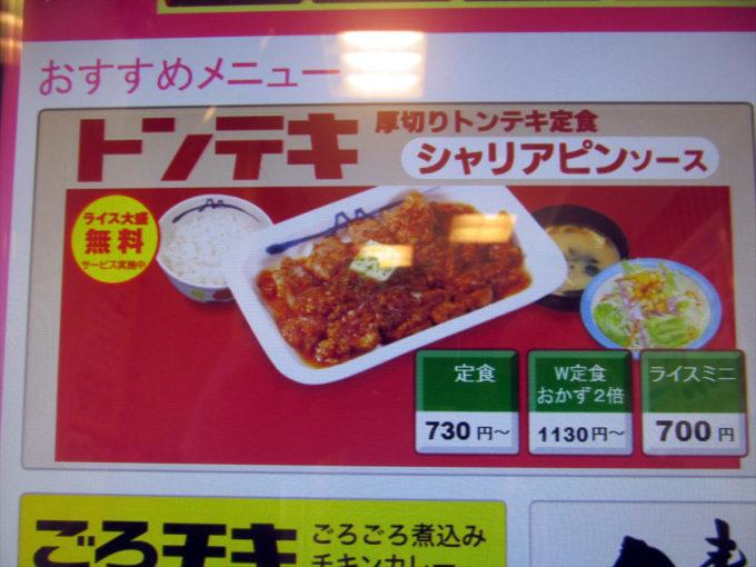 matsuya-tonteki-chaliapin-sauce-20210504-018