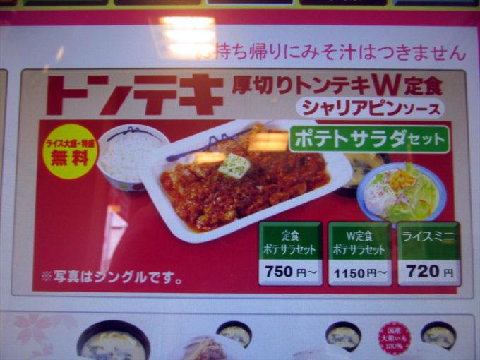 matsuya-tonteki-chaliapin-sauce-20210504-019