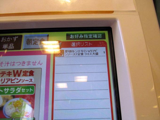 matsuya-tonteki-chaliapin-sauce-20210504-021