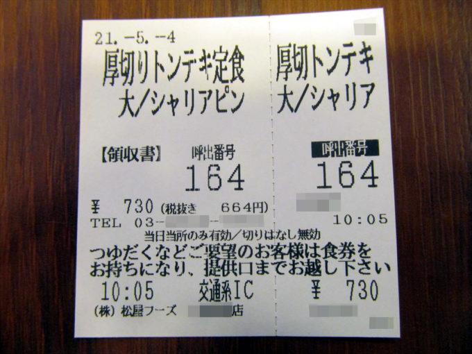 matsuya-tonteki-chaliapin-sauce-20210504-028