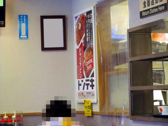 matsuya-tonteki-chaliapin-sauce-20210504-034