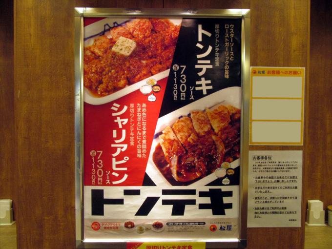 matsuya-tonteki-teishoku-tonteki-sauce-20210511-016