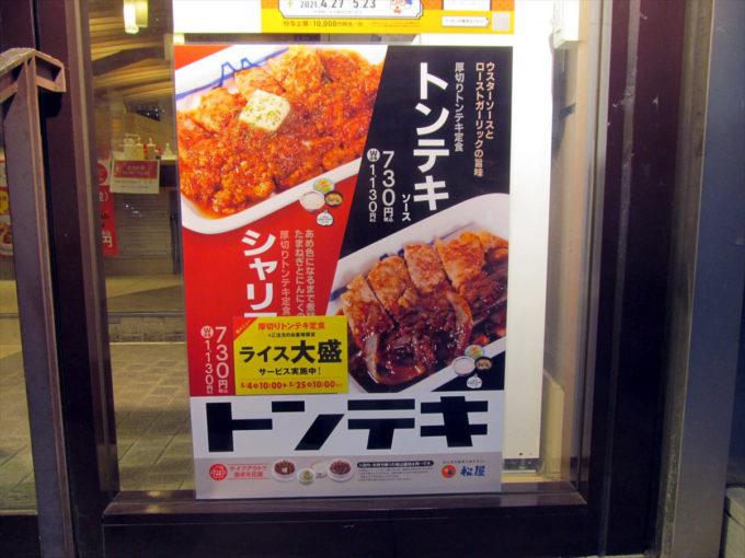 matsuya-tonteki-teishoku-tonteki-sauce-20210511-108