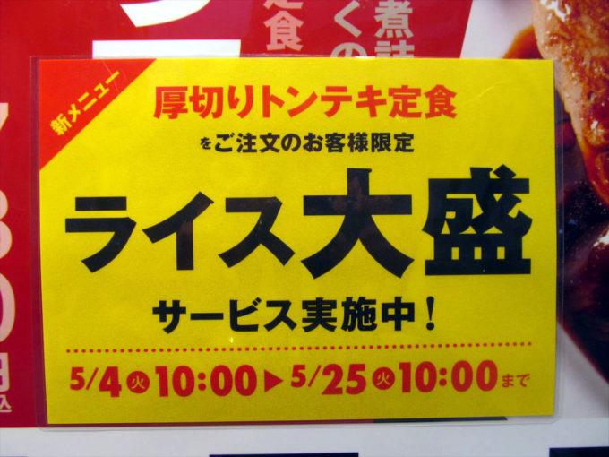 matsuya-tonteki-teishoku-tonteki-sauce-20210511-109