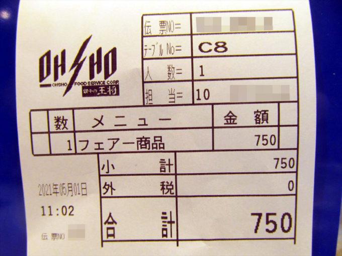 ohsho-niratama-ramen-20210501-069