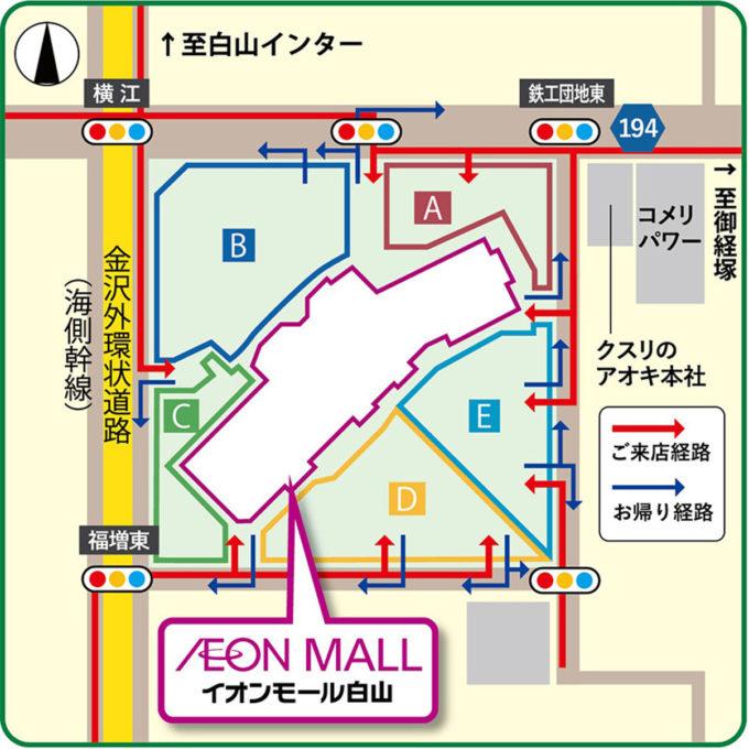 イオンモール白山_周辺地図_1205_20210602