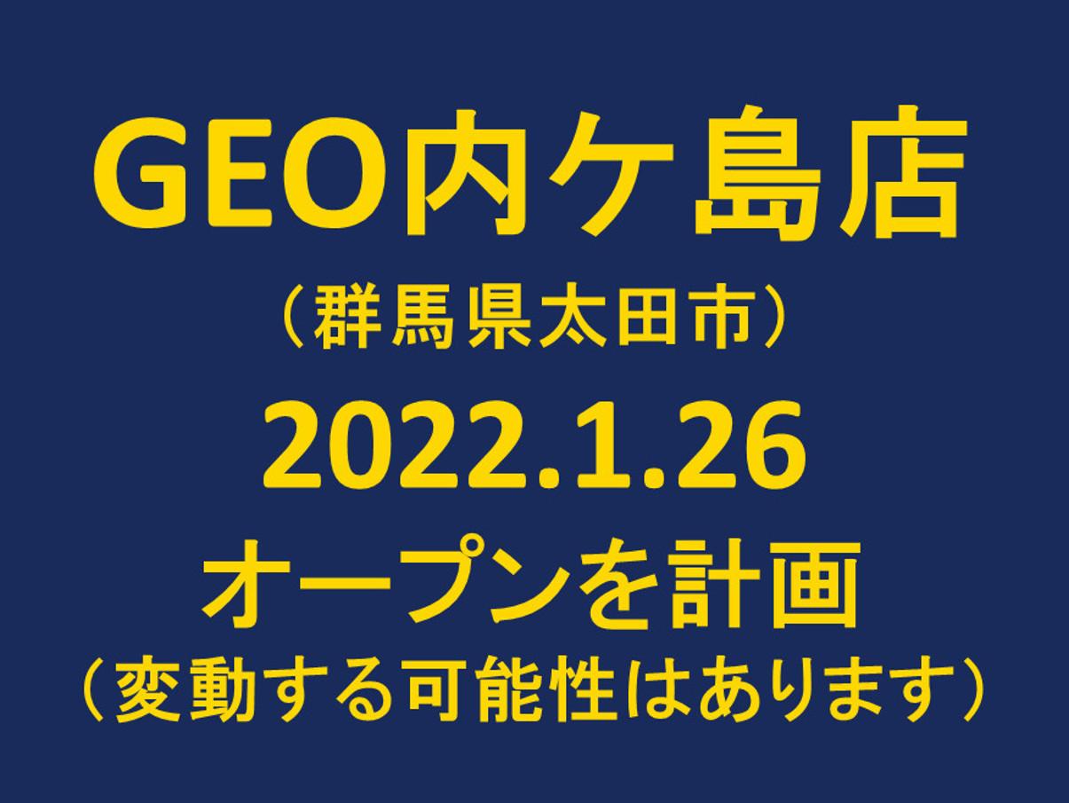 ゲオ内ケ島店オープン計画アイキャッチ1205