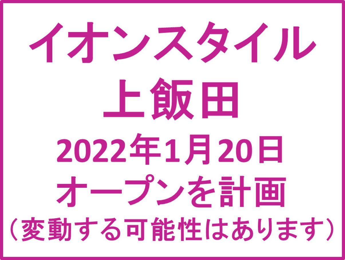 イオンスタイル上飯田20220120オープン計画アイキャッチ1205