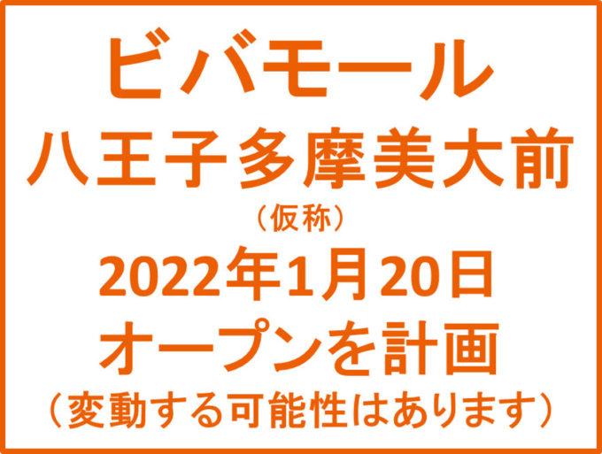 ビバモール八王子多摩美大前仮称20220120オープン計画アイキャッチ1205