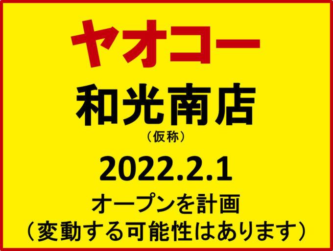 ヤオコー和光南店仮称20220201オープンアイキャッチ1205