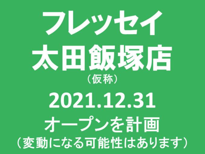 フレッセイ太田飯塚店20211231オープン計画アイキャッチ1205